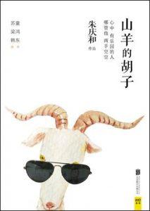 《山羊的胡子》朱庆和(作者)epub+mobi+azw3