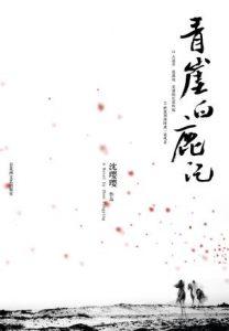 《青崖白鹿记》沈璎璎(作者)-epub+mobi+azw3