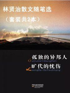 《林贤治散文随笔选(套装共2本)》林贤治(作者)-epub+mobi+azw3