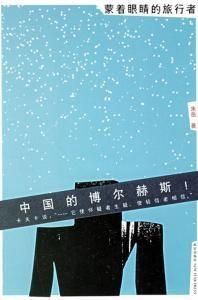 《蒙着眼睛的旅行者》朱岳(作者)-epub+mobi