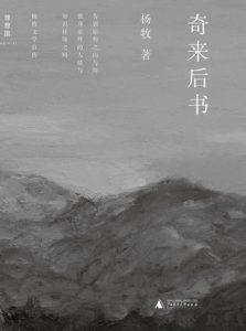 《奇来后书》杨牧(作者)-epub+mobi+azw3