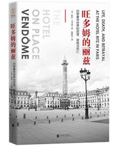 《旺多姆的丽兹:巴黎奢华世界的欲望背叛与死亡》提拉·马奇奥(作者)-epub+mobi+azw3