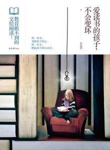 《爱读书的孩子,不会变坏》宋怡慧(作者)-epub+mobi+azw3