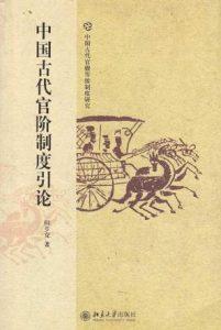 《中国古代官阶制度引论》阎步克(作者)-epub+mobi+azw3