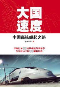 《大国速度:高速铁路发展之路》雷风行(作者)-epub+mobi+azw3