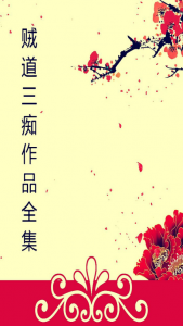 《贼道三痴作品全集(套装共7本)》贼道三痴(作者)-epub+mobi