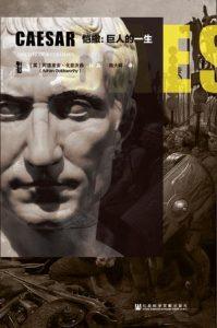《恺撒:巨人的一生》【甲骨文丛书】阿德里安·戈兹沃西(作者)-epub+mobi