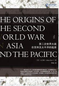 《第二次世界大战在亚洲及太平洋的起源》【甲骨文丛书】 [日] 入江昭 (作者)-epub+mobi