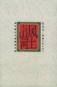 《风土与山河》张承志(作者)-epub+mobi+azw3