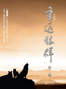 《重返狼群Ⅱ(多看插图版)》李微漪(作者)-epub+mobi