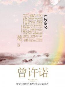 《曾许诺(全二册)》桐华(作者)-epub+mobi+azw3