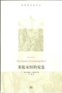 《圣徒永恒的安息》[英]理查德·巴克斯特(作者)-epub+mobi+azw3