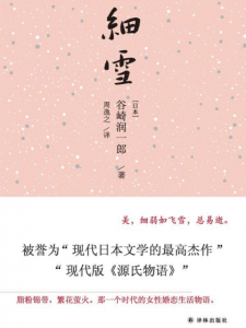 《细雪》[日]谷崎润一郎(作者)-epub+mobi+azw3