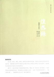 《惶然录》作者:[葡萄牙]费尔南多·佩索阿(作者)韩少功(译者)-epub+mobi+azw3