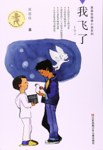 《我飞了》黄蓓佳(作者)-epub+mobi+azw3