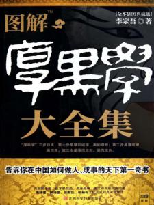 《图解厚黑学大全集(精制多看版)》李宗吾(作者)-epub+mobi