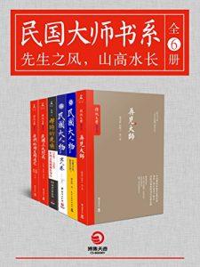 《民国大师书系(全6册)》-epub+mobi+azw3