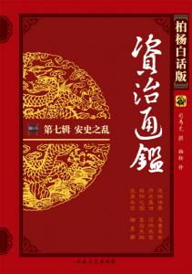 《柏杨版资治通鉴第七辑:安史之乱(精校精制)》柏杨(作者)-epub+mobi+azw3