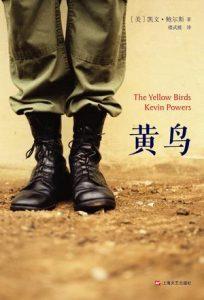 《黄鸟》[美] 凯文·鲍尔斯(作者)-epub+mobi