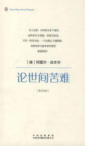 《论世间苦难(伟大的思想第一辑-英汉双语)》阿图尔·叔本华(作者)-epub+mobi+azw3