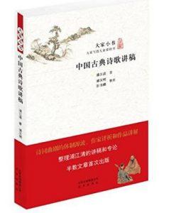 《大家小书:中国古典诗歌讲稿》浦江清(作者)-epub+mobi+azw3