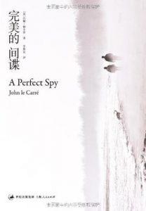 《完美的间谍》[英] 约翰·勒卡雷(作者)-epub+mobi