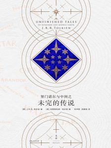 《努门诺尔与中洲之未完的传说》[英]J.R.R.托尔金(作者)-epub+mobi+azw3
