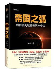 《帝国之弧:抛物线两端的美国与中国》乔良(作者)-epub+mobi+azw3