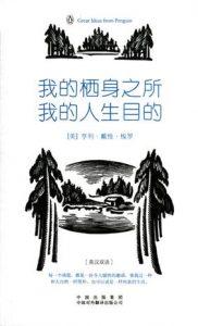 《我的栖身之所,我的人生目的(伟大的思想第一辑-英汉双语版)》亨利•戴维•梭罗(作者)-epub+mobi+azw3