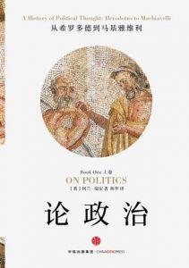 《论政治·上卷:从希罗多德到马基雅维利》[英]阿兰•瑞安(作者)-epub+mobi+azw3
