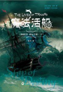 《魔法活船三部曲(1~3):魔法之船+疯狂之船+命运之船(Ship of Destiny)》[美]罗宾·霍布(作者)epub+mobi