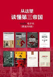《从这里读懂第三帝国(套装共8册)》[英]齐格蒙.鲍曼等(作者)-epub+mobi+azw3