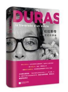 《杜拉斯传:一个世纪的穿越》[法]阿兰·维贡德莱(作者)-epub+mobi+azw3