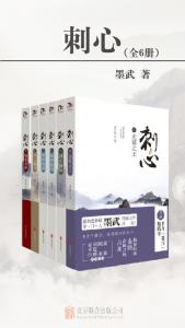《刺心(精制多看版,套装全6册)》墨武(作者)-epub+mobi
