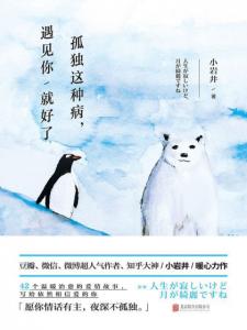 《孤独这种病,遇见你就好了》小岩井(作者)-epub+mobi+azw3