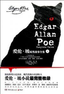 《爱伦·坡暗黑故事全集(上册)》[美] 爱伦•坡(作者)-epub+mobi+azw3