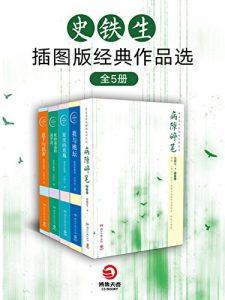 《史铁生插图版经典作品选(套装全5册)》史铁生(作者)-epub+mobi+azw3