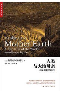 《人类与大地母亲》阿诺德·汤因比(作者)-epub+mobi+azw3