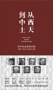《从西天到中土:印中社会思想对话》张颂仁等(主编)-epub+mobi+azw3