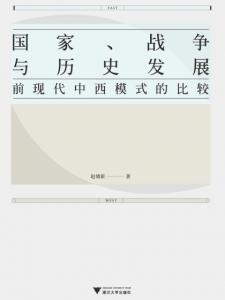 《国家、战争与历史发展:前现代中西模式的比较》赵鼎新(作者)-epub+mobi+azw3