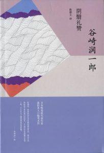 《阴翳礼赞》[日]谷崎润一郎(作者)-epub+mobi