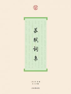 《苏轼词集》[宋]苏轼(作者)-epub+mobi+azw3