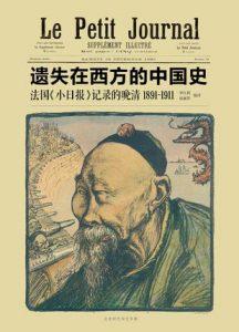 《遗失在西方的中国史:法国《小日报》记录的晚清》李红利(作者)-epub+mobi+azw3