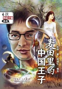 《麦田里的中国王子》长铗(作者)-epub+mobi