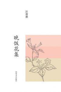 《汪曾祺集:晚饭花集》汪曾祺(作者)-epub+mobi+azw3