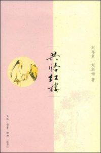 《共悟红楼 (红楼四书)》刘再复(作者)-epub+mobi+azw3