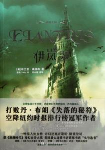 《诸神之城:伊岚翠》[美]布兰登·山德森(作者)-epub+mobi