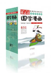 《蔡志忠典藏国学漫画系列1(套装共6册)》蔡志忠(作者)-epub+mobi+azw3