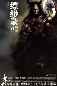 《九州·缥缈录Ⅵ: 豹魂(精校精制版)》江南(作者)-epub+mobi