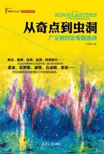 《从奇点到虫洞:广义相对论专题选讲》卢昌海(作者)-epub+mobi+azw3